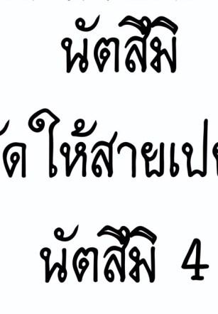 นัตสึมิจัดให้สายเปย์ นัตสึมิ 4 – [NDCさん] Natsumi Ch.4